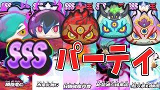 【妖怪ウォッチぷにぷに】最強SSSパーティで戦ってみた! Yo-kai Watch