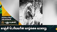 அனுஷத்தின் அனுக்கிரஹம் 21-07-2017 PuthuYugam TV Show Online