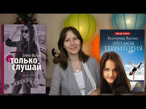«Только слушай» Елена Филон и «Это моя территория» Екатерина Васина
