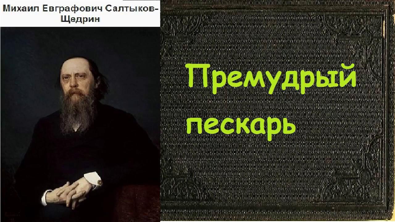 Михаил Салтыков-Щедрин. Премудрый пескарь. аудиокнига ...