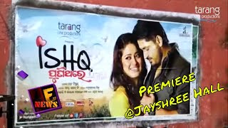 Cinema Released in Theatres | Fans Get Crazy | Ishq Punithare House Full