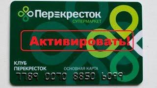 perekrestok.ru/club: Перекресток, где активировать карту