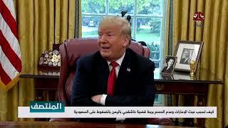 كيف تسبب عبث الإمارات وعدم الحسم بربط قضية خاشقجي باليمن بالضغوط على السعودية  | تقرير يمن شباب