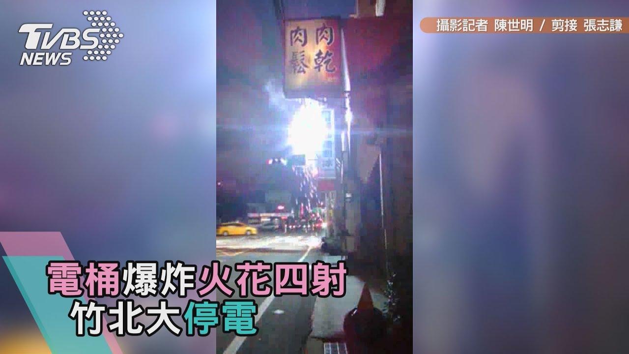 電桶爆炸火花四射 竹北大停電 - YouTube