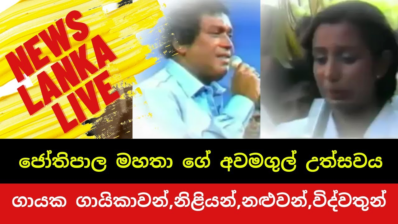 💥 BREAKING NEWS | H R Jothipala's Funeral day | NEWS LANKA LIVE
