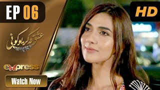 Pakistani Drama | Ishq Na Kariyo Koi - Episode 6 | Express TV Dramas | Rabab Hashim, Noor Hassan