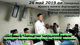 Ифтар в Самаре 26 мая 2019 на 1000 человек. Приглашение на ифтар,