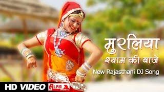 Meena Song 2016: Muraliya Shyam Ki Baje DJ Rajasthani | Alfa Music & Films