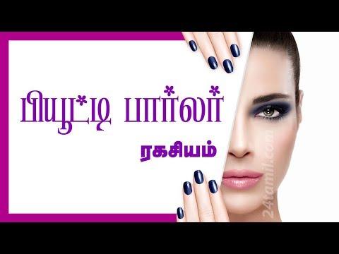 Beauty parlour secrets