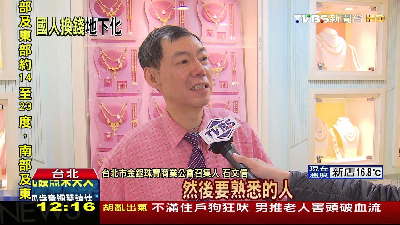 【TVBS】銀樓換匯「僅外國人」合法 鈔票流水號要登記 - YouTube