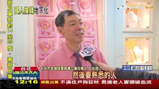 【TVBS】銀樓換匯「僅外國人」合法 鈔票流水號要登記