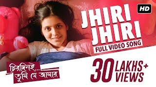 Jhiri Jhiri | Chirodini Tumi Je Amar | Rahul | Priyanka | June Banerjee | Jeet Gannguli | SVF