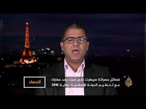 الحصاد-الأزمة الليبية.. هل يصمد اتفاق باريس؟  - نشر قبل 7 ساعة