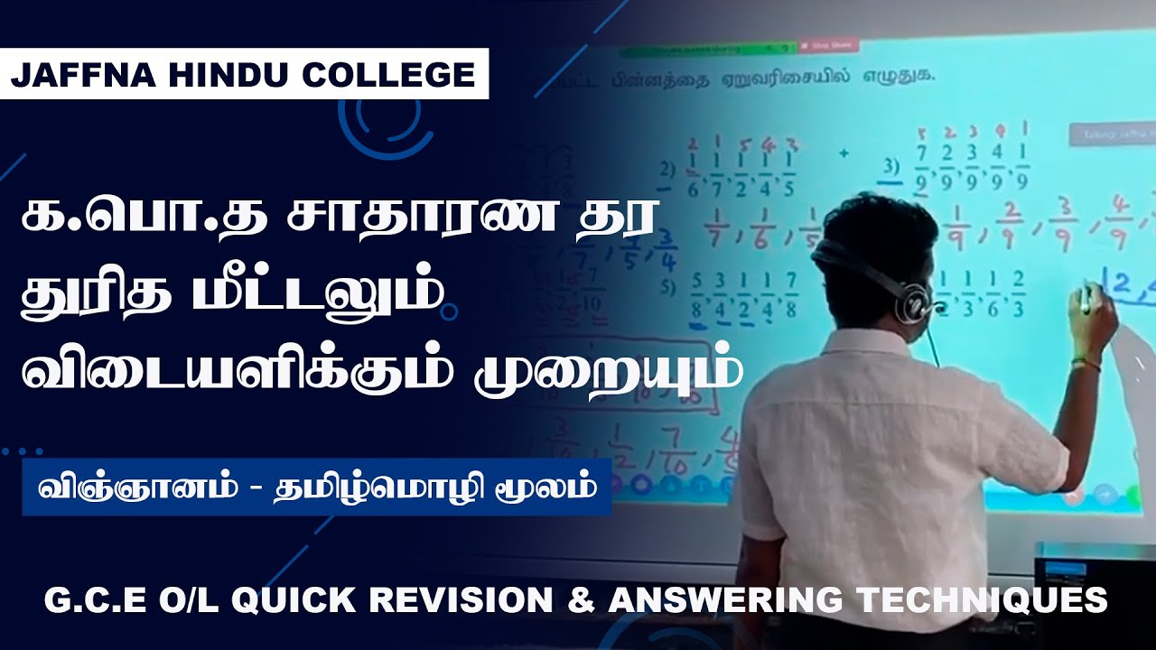 Download Online Revision & Paper Class - G.C.E O/L - Science (TM)
