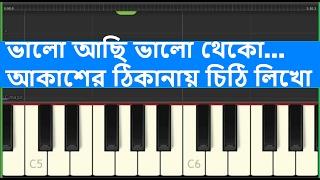 Bangla  Piano 24 II Valo Achi Valo Theko  II Easy Piano Tutorial 2018