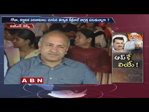 AAP Chief Arvind Kejriwal Ready To Support BJP | ABN Telugu