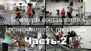 Примеры построения женских фитнес программ. Часть 2