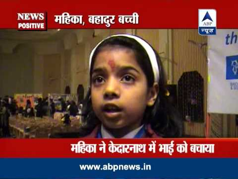 ABP NEWS POSITIVE: PM gives away 2013 National Bravery awards to 25 children