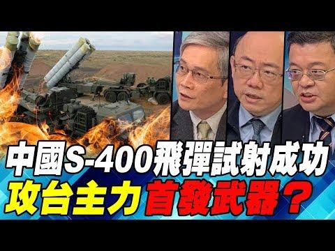中國S-400飛彈試射成功 攻台主力首發武器?|寰宇全視界20181229