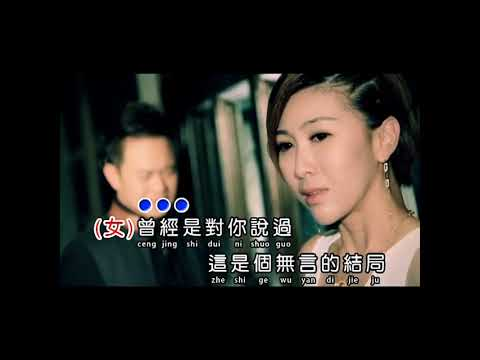 Wu Yan Di Jie Ju * Eraine Cheong * Mandarin Love Song