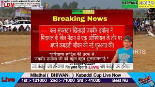 🔴  Mitathal  Kabaddi Cup  Live मिताथल कबड्डी कप लाईव 22 फरवरी ,  HARYANA SPORTS LIVE ,