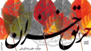 Alireza Ghorbani - Bigharar