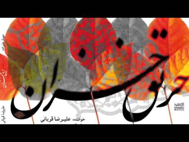 alireza-ghorbani-bigharar-akifkandemir