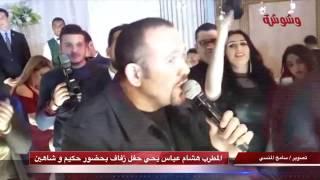 خاص.. بالفيديو.. لقاء هشام عباس وحكيم وشاهين بزفاف شقيق' عبد الوهاب'
