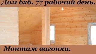 видео Как утеплить каркасный дом своими руками: пошаговая инструкция