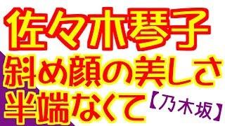 2017年8月7日、佐々木琴子のSHOWROOM配信があり、閲覧数は6万人越...