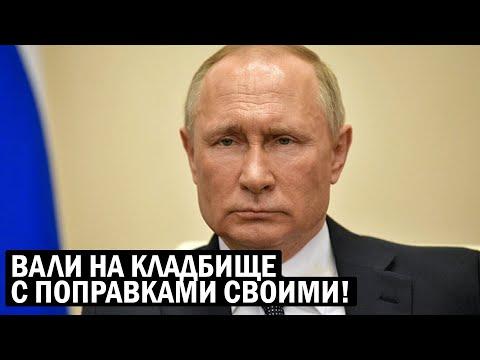 Срочно - Путин, вали на КЛАДБИЩЕ со своими поправками в Конституцию - Свежие новости