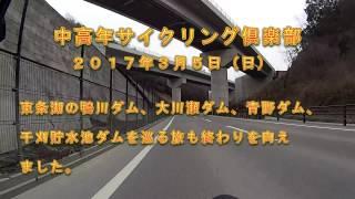 中高年サイクリング倶楽部 東条湖編 2017年03月05日(日)