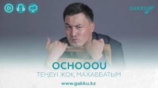 Ochooou - Теңеуі жоқ махаббатым (audio)