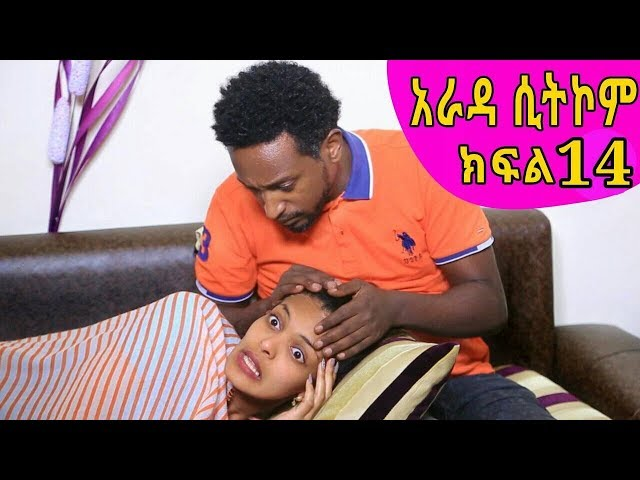 """""""አራዳ"""" ድራማ ክፍል 14 / Arada Ethiopian Sitcom Drama Part 14"""
