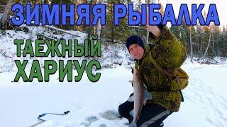 зимняя рыбалка и таежный хариус