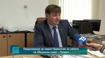 Предложения за новия Правилник за работа на Общински съвет - Петрич