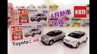 《TOMICA》#46 多美小汽車| Tomica 2018 4月新車 Toyota C-HR(初回特別仕様)No.94| 開箱介紹 【小飛】