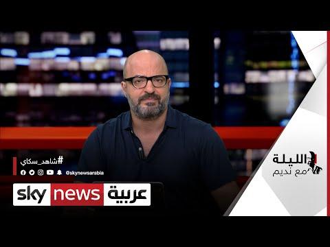 عنف قيس سعيد VS  سلمية -الإخوان-!! وإيران للكاظمي: الأمر لميليشياتي!! | #الليلة_مع_نديم