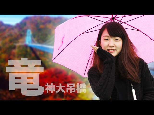 茨城県「竜神大吊橋」秋天楓葉太美了!【Ryuuu TV LiFE::旅行】Autumn Leaves in Japan Ibaraki