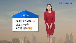 [날씨] 3월 9일_오늘(월) 전국 미세먼지 '나쁨'……
