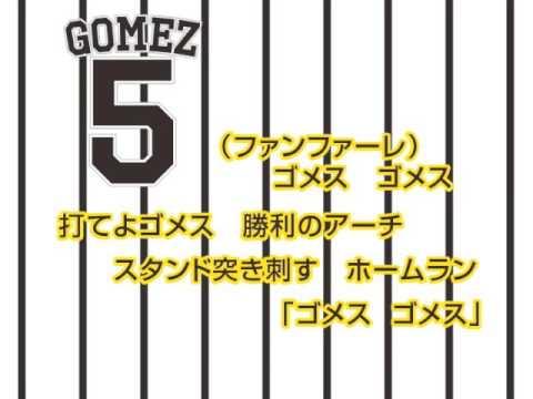 5 マウロ・ゴメス選手 ヒッティングマーチ (カラオケ版)