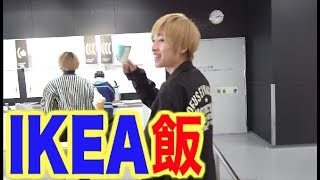 コスパ最強!!IKEAのご飯が激安で激ウマで大はしゃぎ!!