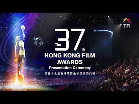 The 37th Hong Kong Film Awards Online Live 第37屆香港電影金像獎網上直播