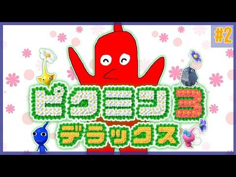 #2【ピクミン3 DX】 やるぞ🔥【奏手イヅル】