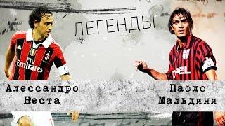 Легенды! Мальдини и Неста