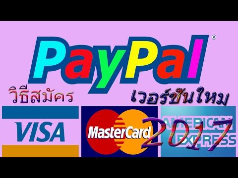วิธีสมัครบัญชี paypal เวอร์ชั่นใหม่  ( 2017 )