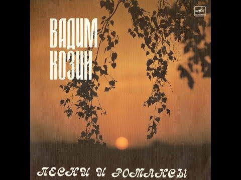 Вадим Козин - 1987 - Песни И Романсы © [LP] © Vinyl Rip