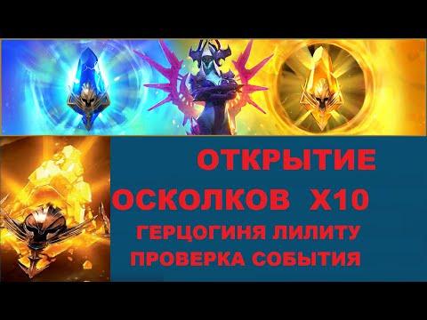 Raid Shadow Legends ОТКРЫТИЕ ОСКОЛКОВ Х10 ПРИЗЫВ ГЕРЦОГИНИ ЛИЛИТУ