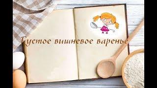 видео Густое варенье из вишни без косточек: рецепт приготовления и как варить