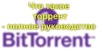 Что такое торрент- полное руководство